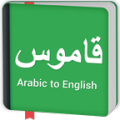 Arabic To English Dictionary thumbnail