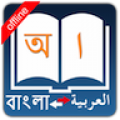 Bangla Arabic Dictionary thumbnail