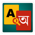 Bangla Dictionary V 9.0 By Syamu Vellanad thumbnail
