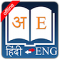 Hindi Dictionary thumbnail