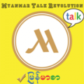 Myanmar Talk Revolution thumbnail