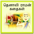 Thenali Raman Stories thumbnail