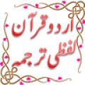 Urdu Quran (Word to Word) thumbnail