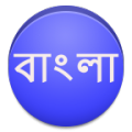 View In Bengali thumbnail