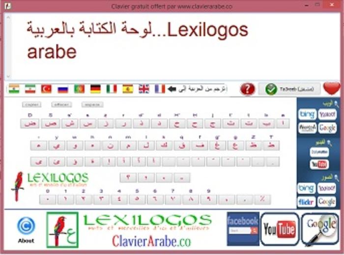 Download on-screen arabic keyboard for free تحميل تظهر على الشاشة.