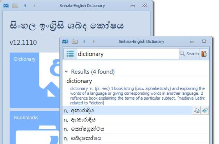 Sinhala-English Dictionary - Free Download