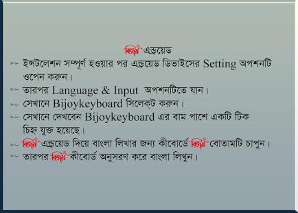 Bijoy Keyboard (APK) - Free Download