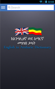 English-Amharic dictionary Free (APK) - Free Download